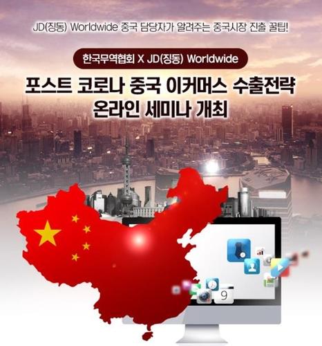"""""""코로나 방역기간 중국 온라인서 한국 스킨케어·분유 인기"""""""
