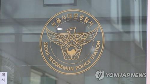 경찰, 서울 서대문구 7급 공무원 채용비리 의혹 수사