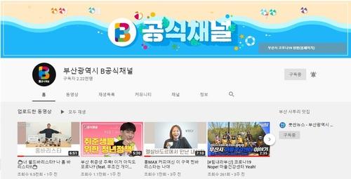 슬기로운 방콕 영상 공모 수상작 20편 공개