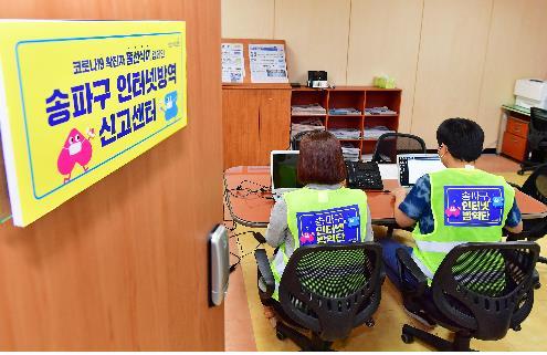 불필요한 확진자 정보 지운다…서울 송파구 '인터넷 방역'