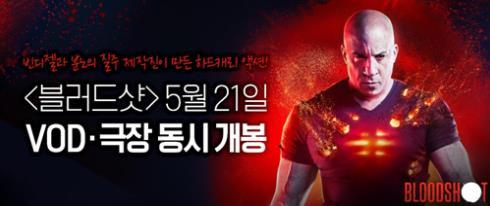 IPTV-케이블TV, 코로나19로 개봉 어려운 영화 공동 VOD 서비스
