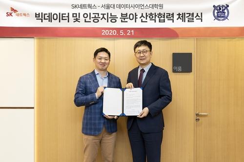 SK네트웍스, 서울대와 손잡고 빅데이터·AI 공동 연구