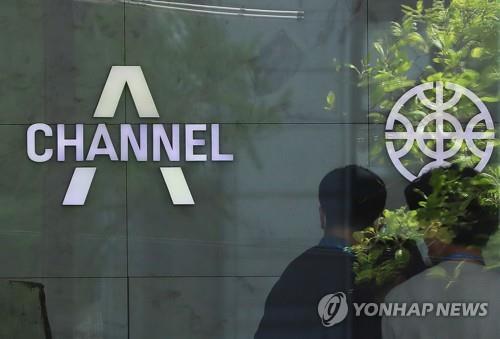 """""""검찰·채널A, 검언유착 의혹 어물쩍 넘긴다면 큰 오산"""""""