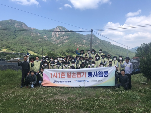 철도공단, 충북 영동 금강모치마을서 농촌 사랑 봉사활동