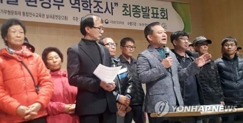 """암 집단 발병 장점마을 """"1년 넘게 끌어온 감사원 늑장감사 규탄"""""""