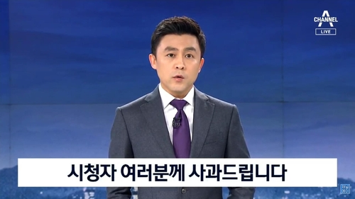 """채널A """"부적절한 취재행위 확인""""…검언유착 의혹 공식사과"""