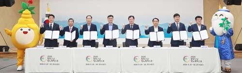"""영호남 7개 시·군 """"2020함양산삼엑스포 성공 다짐합니다"""""""