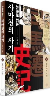 [만화신간] 만화로 읽는 사마천의 사기