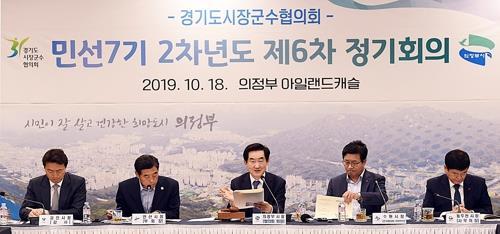 """경기도 시장·군수協 """"경제·일자리에 행정력 총동원"""""""