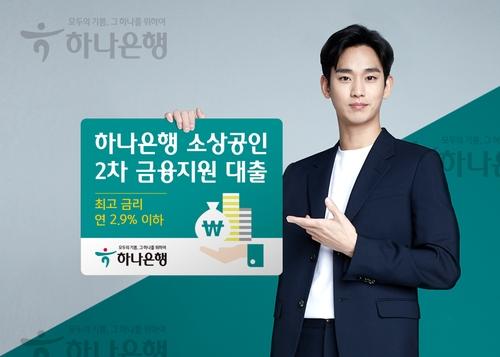 하나은행, '소상공인 2차대출' 금리 인하…최고 연2.9%로