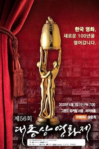 대종상영화제 무관중으로…이휘재·한혜진 진행