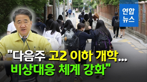 """[영상] 정부 """"다음주 고2 이하 등교…비상대응 체계 강화"""""""