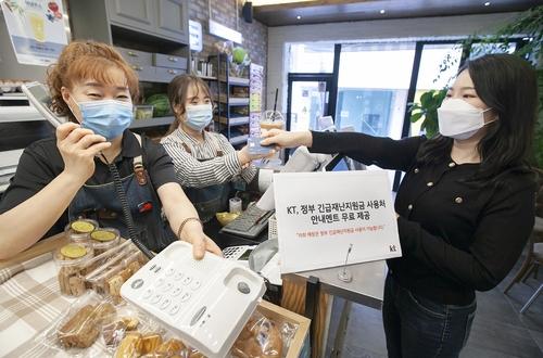KT, 소상공인 통화연결음 쓰면 재난지원금 안내 8월까지 무료