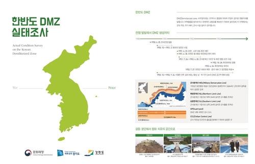 경기도·강원도·문화재청, DMZ 문화·자연유산 실태조사 착수