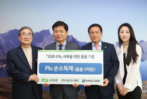 파루·지본코스메틱, 전남교육청에 손소독제 5억원어치 기부