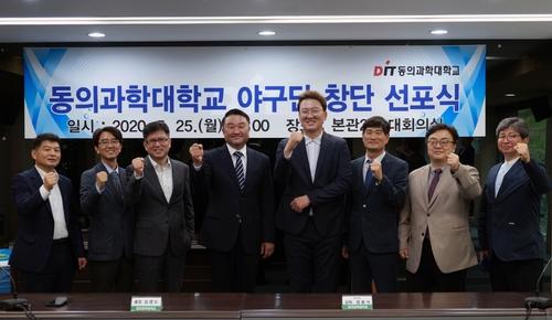 동의과학대학교 야구단 창단…초대감독은 롯데 출신 염종석