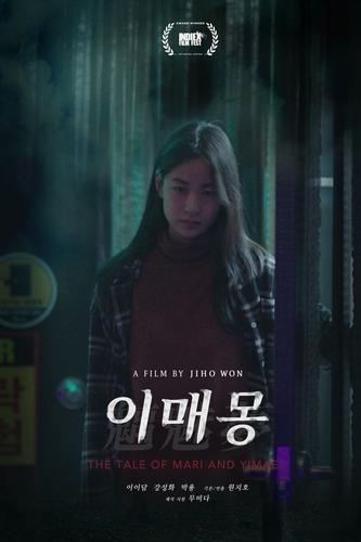 한국 영화학도, LA 독립영화제서 수상
