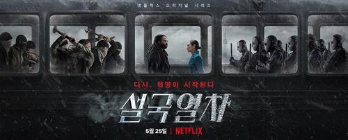 베일벗은 '설국열차' 드라마…계급투쟁 메시지는 약화