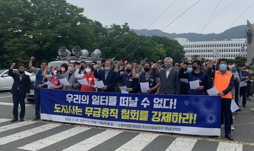 """STX조선, 노조에 휴직 연장 통보…노조 """"경남도가 나서라"""""""