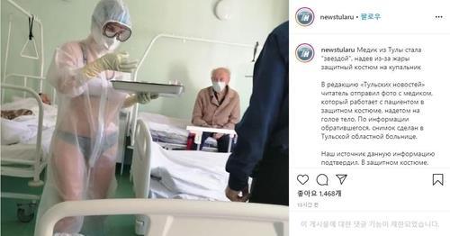 러 '투명보호복 비키니 논란' 간호사 응원 인증샷 줄이어
