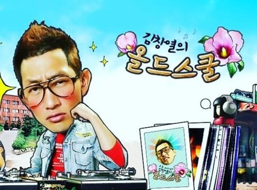SBS러브FM '김창열의 올드스쿨' 14년만에 폐지