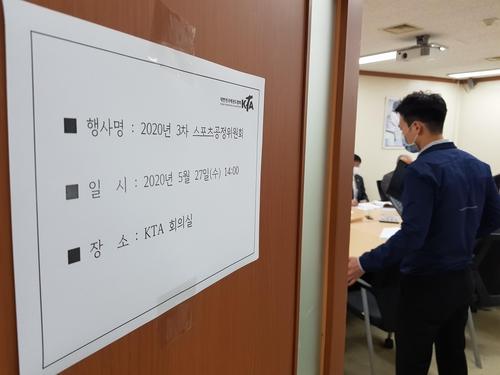 '음주 물의' 태권도 대표 이아름 4개월·장준 등 2개월 출전정지