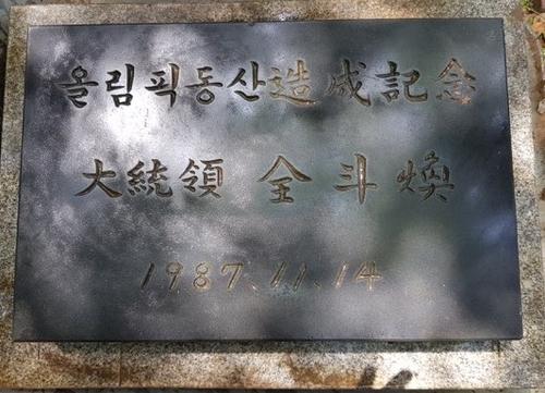 제주시, 신산공원 내 전두환 표지석 철거