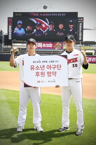 kt, 강백호 1홈런에 20만원·소형준 1승에 30만원 기부