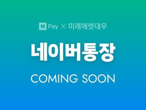 네이버, 유료 회원제 내달 1일 출시…월 4천900원부터(종합2보)