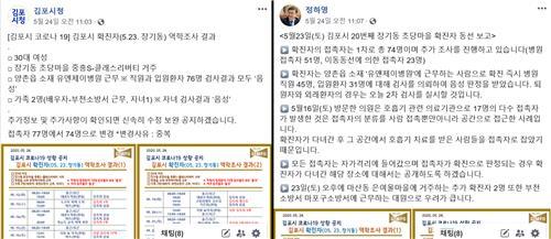 코로나19 정보 전달 기준 없는 부천·김포시…시민 분통