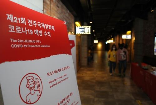 온라인으로 옮겨간 전주국제영화제…전주 영화의 거리 '썰렁'
