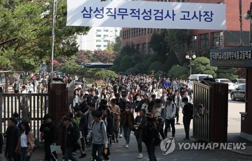 """삼성 """"하반기에도 '온라인 삼성고시' 검토"""""""