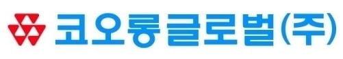 """코오롱글로벌 """"코로나에도 1분기 영업익 상승…9.22%↑"""""""