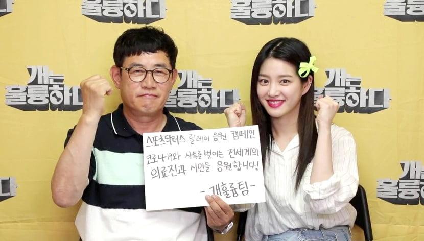 KBS '개는 훌륭하다' 팀 이경규·강형욱·이유비, 스포츠닥터스 릴레이 응원 캠페인 동참