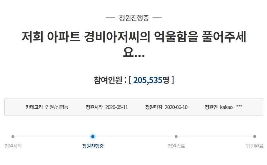"""""""숨진 경비원 폭행 가해자 엄벌""""…靑 국민청원 20만 돌파"""
