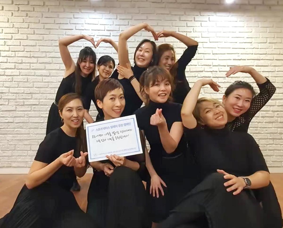 민라인댄스아카데미, 스포츠닥터스 릴레이 응원 캠페인 동참 '춤으로 응원해요'