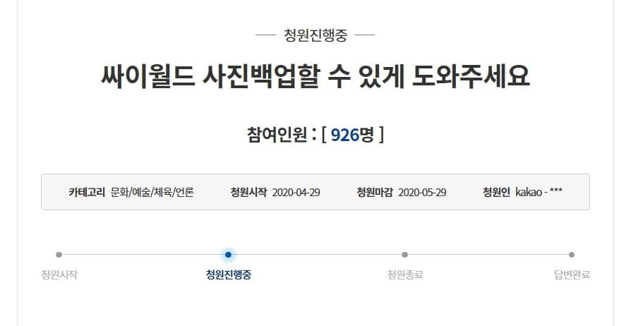 """싸이월드 또 `먹통`…""""내 추억 다 사라질라"""""""