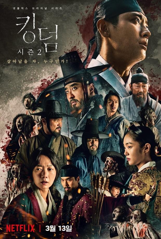 '킹덤2' 포스터 /사진=넷플릭스