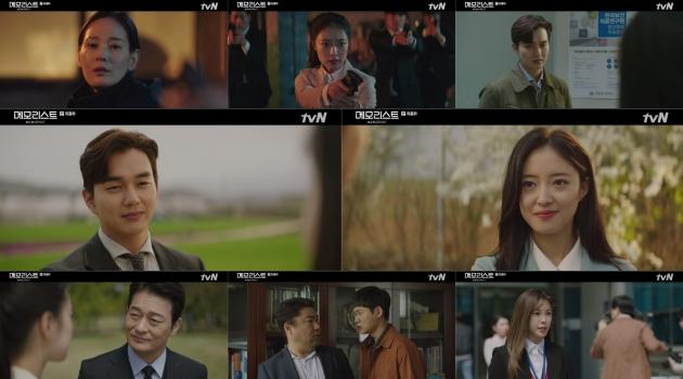 '메모리스트' 최종회./ 사진제공=tvN