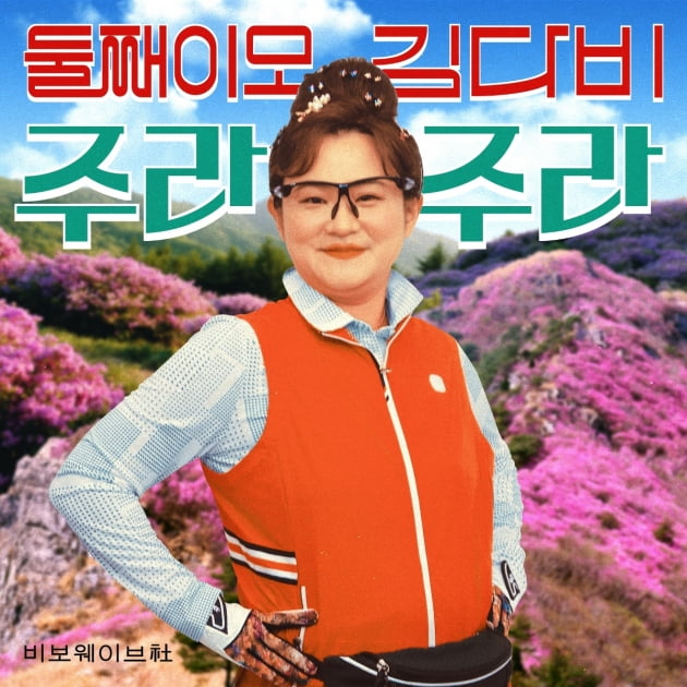 김신영 '주라주라'./ 사진제공=