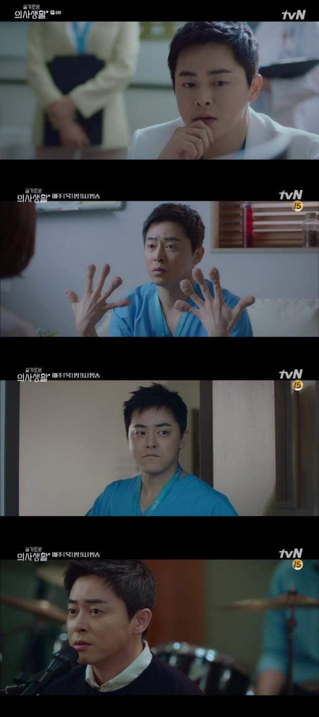 '슬기로운 의사생활' 조정석 / 사진 = tvN 영상 캡처