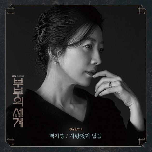 '부부의 세계' OST