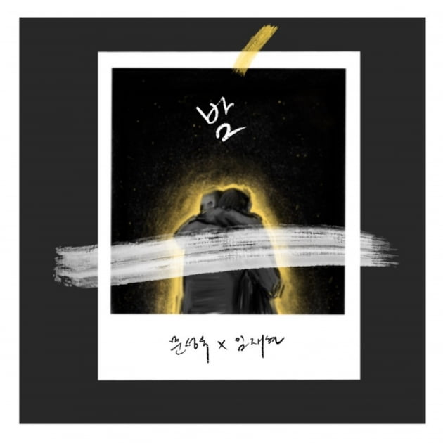 문성욱X임재현 '밤'./ 사진제공=꿈의엔진