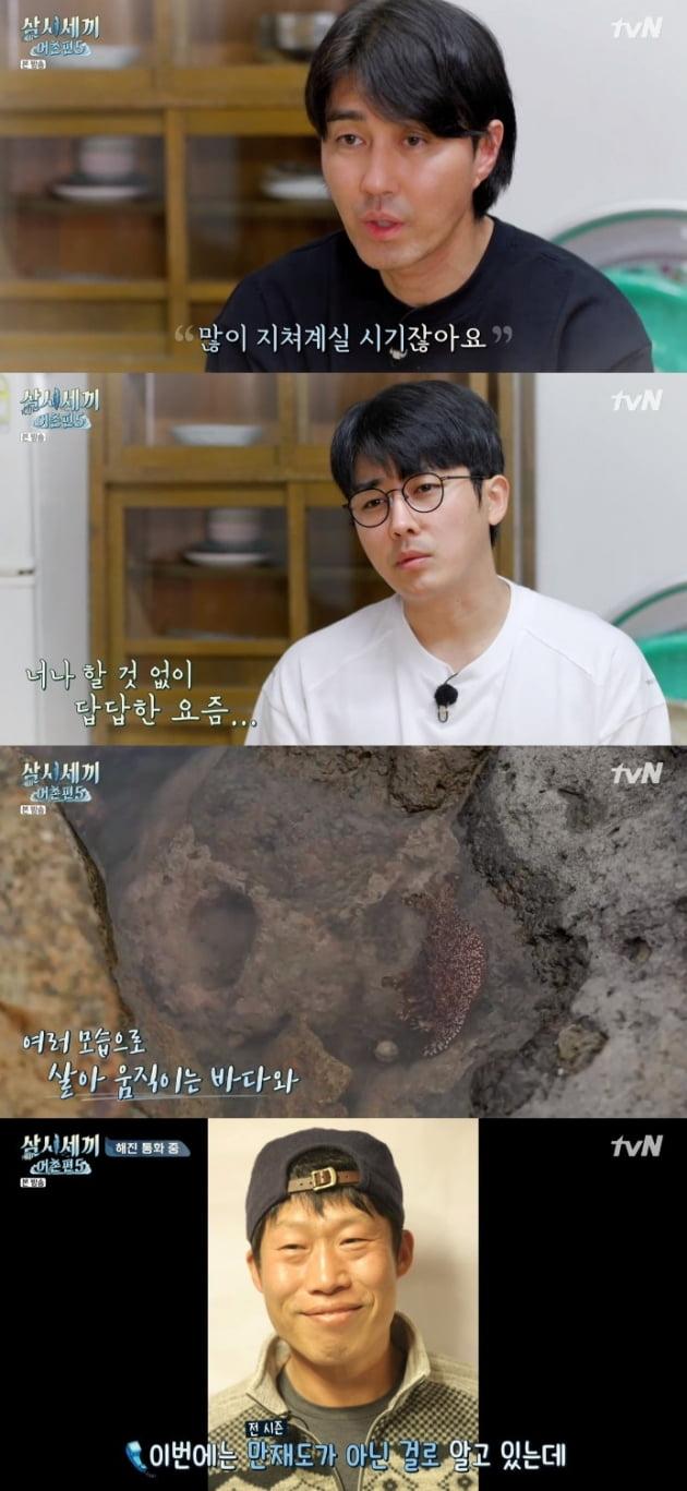 '삼시세끼 어촌편5' 1회 / 사진 = tvN 영상 캡처