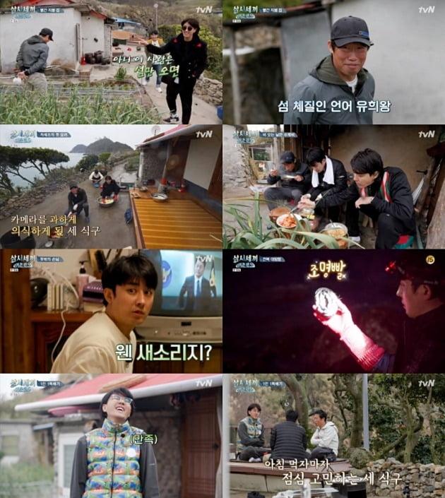 tvN '삼시세끼 어촌편5' 방송화면. /사진제공=tvN