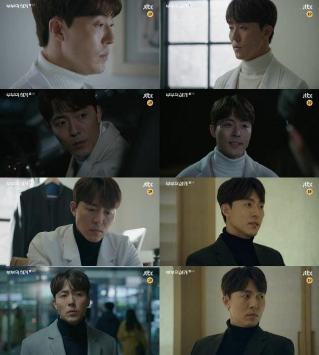 JTBC 금토드라마 '부부의 세계' 방송화면. /사진제공=JTBC