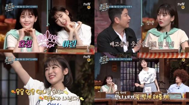 '놀라운 토요일' 오마이걸 효정 아린 / 사진 = tvN 제공