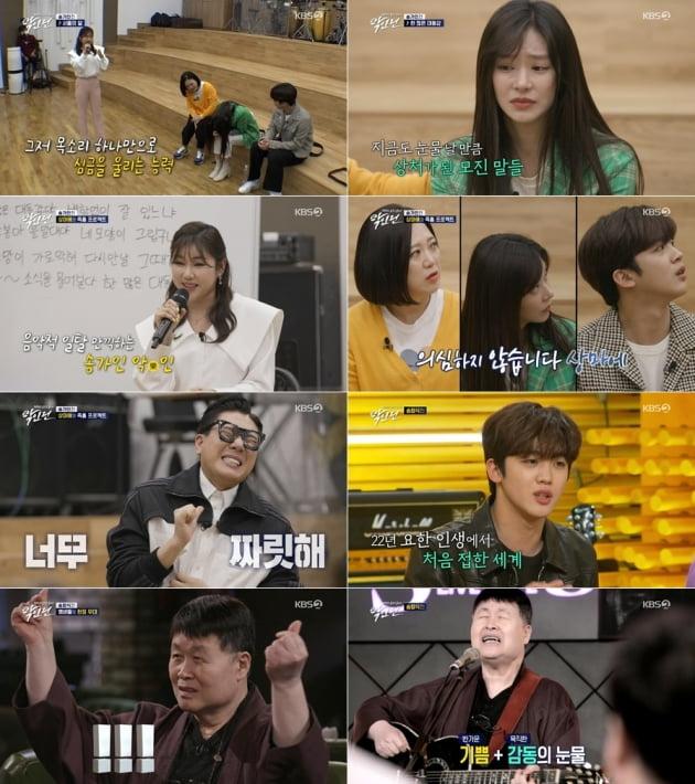 지난 2일 방송된 '악인전'/ 사진=KBS2 제공
