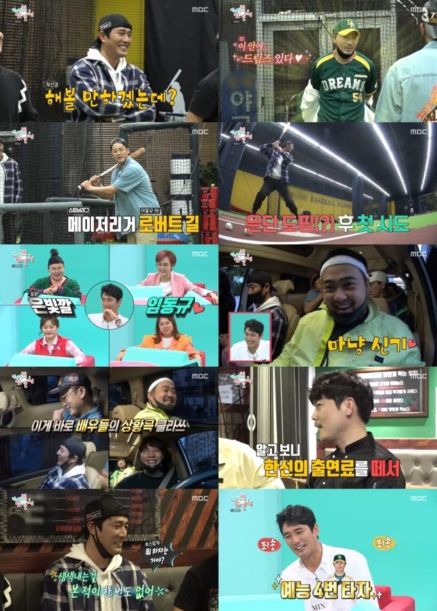 지난 2일 방송된 '전참시'/ 사진=MBC 제공