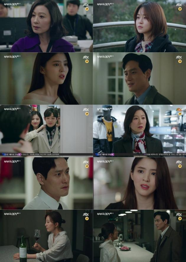 '부부의 세계' 12회/ 사진=JTBC 제공
